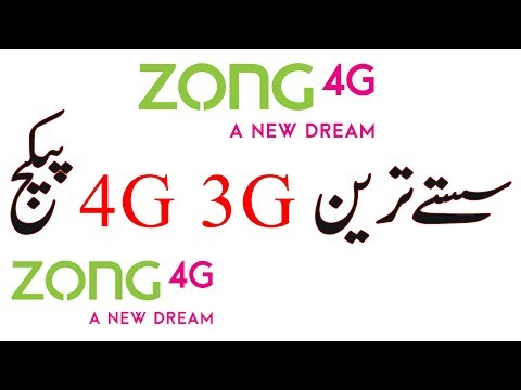 Zong Daily And Weekly 3G 4G Internet Package Codes   E Tech