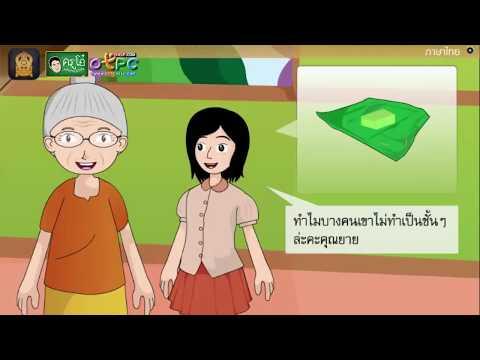 ขนมไทยไร้เทียมทาน - สื่อการเรียนการสอน ภาษาไทย ป.4