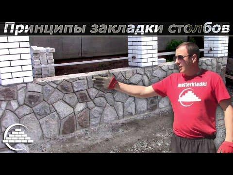 Основные принципы при закладке столбов на заборе - masterkladki смотреть онлайн