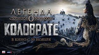 Легенда о Коловрате - Русский трейлер