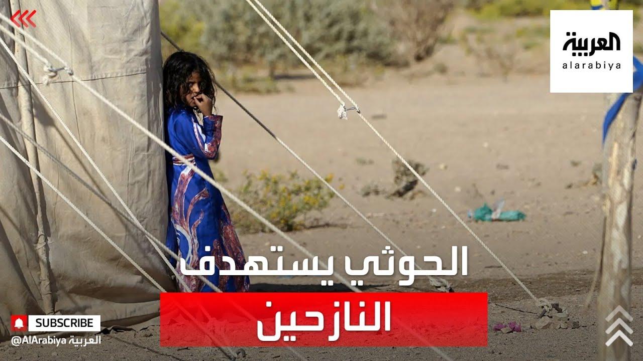 ميليشيا الحوثي تقصف مخيمات النازحين بالمدفعية  - نشر قبل 14 ساعة