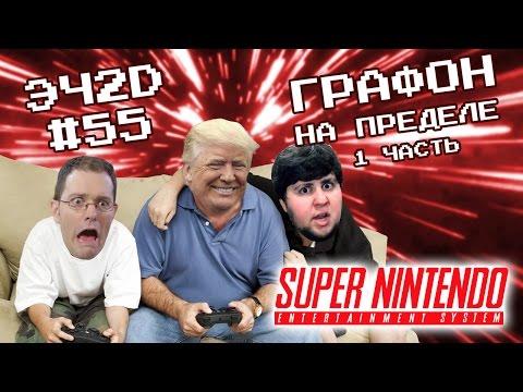 Игры выжавшие максимум из SNES - ЭЧ2D #55 vol1.