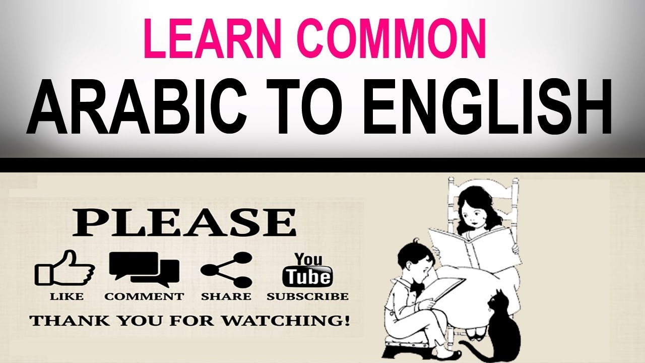 Arabic for Beginners through English by Learn Arabic – Learn Common Arabic  to English -2017