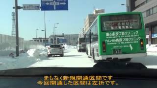 (北彩都あさひかわ) 11月1日に開通したクリスタル橋を走行(車載動画)