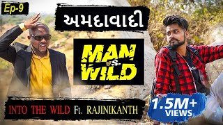 AMDAVADI MAN vS WILD - part 9 | INTO THE WILD Ft. RAJINIKANTH | Amdavadi Man |  BALASINOR | અમદાવાદી