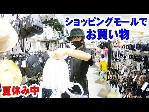 夏休み!!ショッピングモールでお買い物!!バック(リュック)も購入!!【しほりみチャンネル】