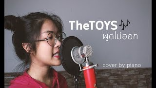 The TOYS - พูดไม่ออก | Cover by Piano