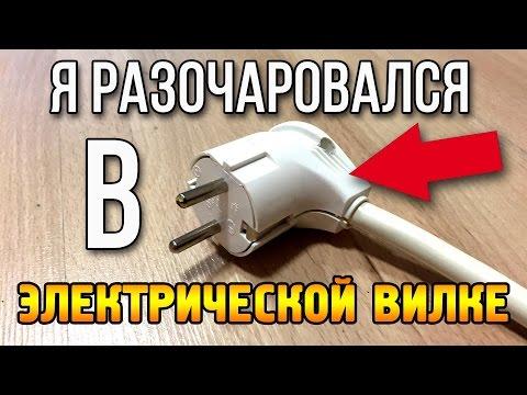 Переходник с американской вилки на европейскую | ОБЗОР #16 [Aliexpress.com]