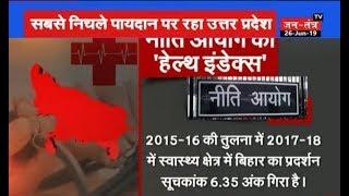 Niti Aayog ने जारी किया 'हेल्थ इंडेक्स', स्वास्थ्य सेवाओं में सबसे पीछे रहा उत्तर प्रदेश