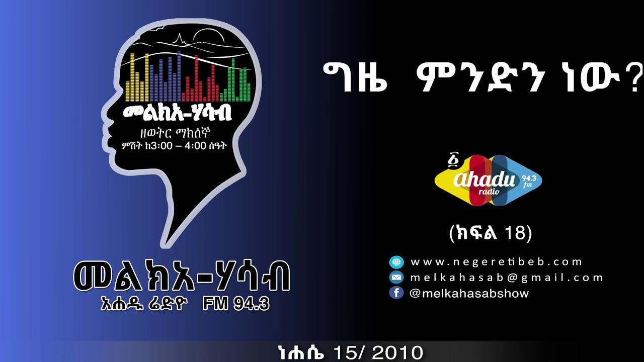Melka Hasab መልክአ ሃሳብ (ክፍል 18) - ጊዜ ምንድን ነው? FM 94.3 Ahadu Radio