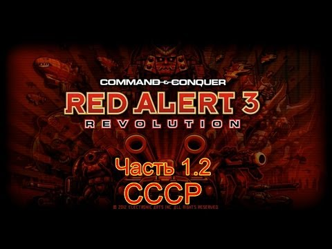 Modification: Red Alert 3 Revolution Часть 1.2 СССР