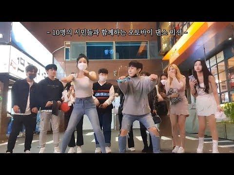 강남역 시민 10명과 함께 오토바이 댄스 추기 300만원 미션