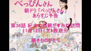 朝ドラ「べっぴんさん」あらすじ予告 第36話 紀夫の両親がすみれ訪問 11...