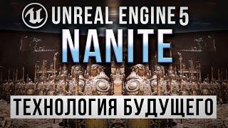 Unreal Engine 5 Подробно о Nanite - Прорывная технология будущего в UE5