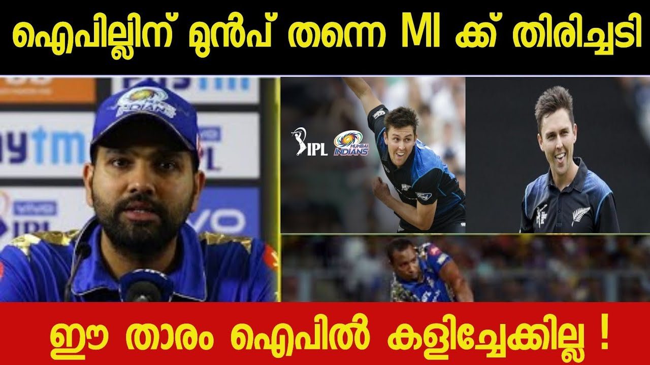 New Zealand Cricketer Trend Bolt May Not Play Ipl This Year Latest Ipl News Malayalam Ipl News Youtube