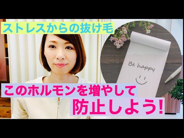 【抜け毛防止〜幸福ホルモンアップ方法〜】保土ヶ谷グロー斉藤