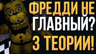 - ФРЕДДИ НЕ ГЛАВНЫЙ ПЕРСОНАЖ 3 ТЕОРИИ