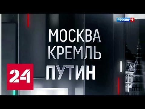 Москва. Кремль. Путин. От 29.12.19