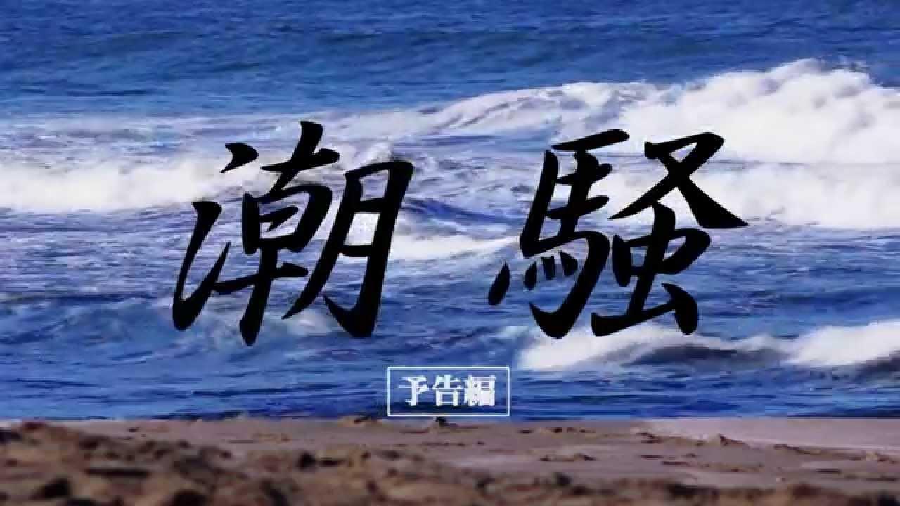 『潮騒』予告編2
