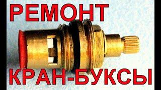 Кран-букса ремонт(Течет кран, ремонт керамической кран-буксы. https://youtu.be/ADR9r8Rnopw., 2015-11-09T11:48:06.000Z)