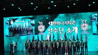대전하나시티즌 창단식 선수단 소개