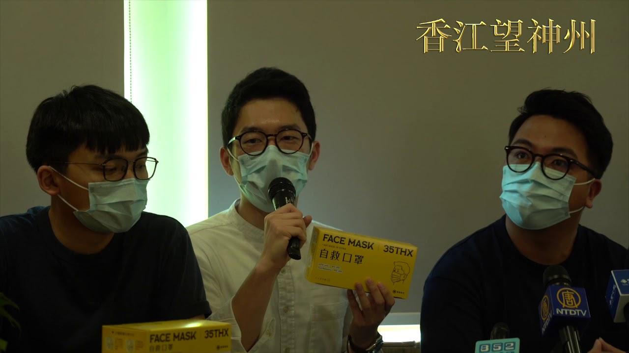香港眾志成本價推百萬個「自救口罩」交黃店發售 - YouTube