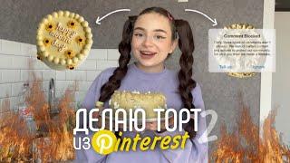 ДЕЛАЮ ТОРТ ИЗ Pinterest 2 это ужасно