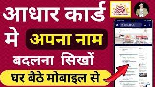 how to change name in aadhar card online 2019 | आधार कार्ड में अपना नाम कैसे बदले