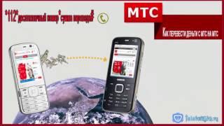 видео Как перевести деньги с МТС на МТС?