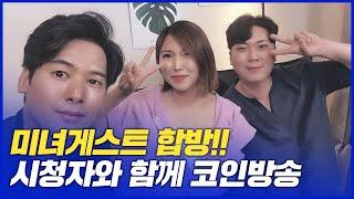 7/12) 비트코인  방송) 코인강 미녀게스트와 함께하…