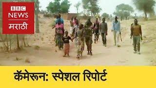 Cameroon: BBC finds out the killers । कॅमेरून : बीबीसीने शोधले मारेकरी (BBC News Marathi)