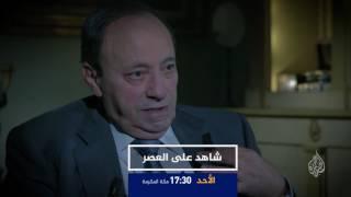 ترويج-شاهد على العصر-جوني عبده (ج3)