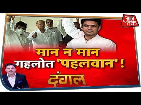 मान न मान, गहलोत पहलवान!   Dangal with Rohit Sardana   Rajasthan Political Crisis   13 July 2020
