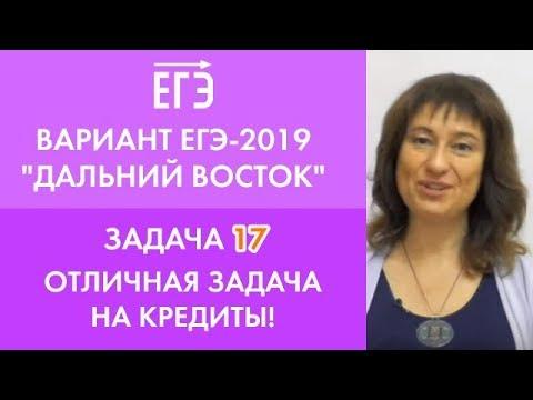 """Вариант ЕГЭ-2019 """"Дальний Восток"""". Задача 17. Отличная задача на кредиты!"""