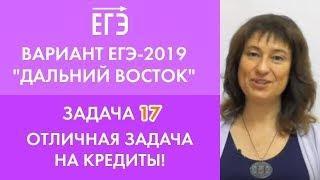 Вариант ЕГЭ-2019 \Дальний Восток\. Задача 17. Отличная задача на кредиты