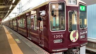 阪急京都線くまのがっこうジャッキー号 1305F発車シーン