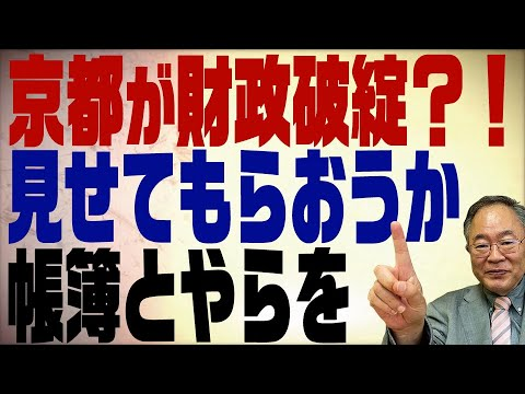 第188回 京都が財政破綻の可能性?それは会計の基礎知識で分かる