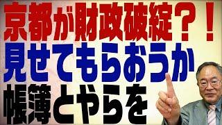 髙橋洋一チャンネル 第188回 京都が財政破綻の可能性?それは会計の基礎知識で分かる