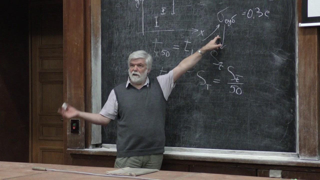 Митин И. В. - Обработка результатов физ. эксперимента - Теория вероятностей (Лекция 6)