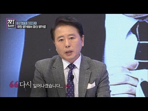 최일구, 방송 복귀에 눈물... [B급 뉴스쇼 짠] 1회 20160604