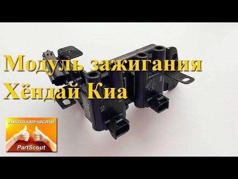 Оригинальный модуль зажигания катушка Хендай Киа Hyundai Kia