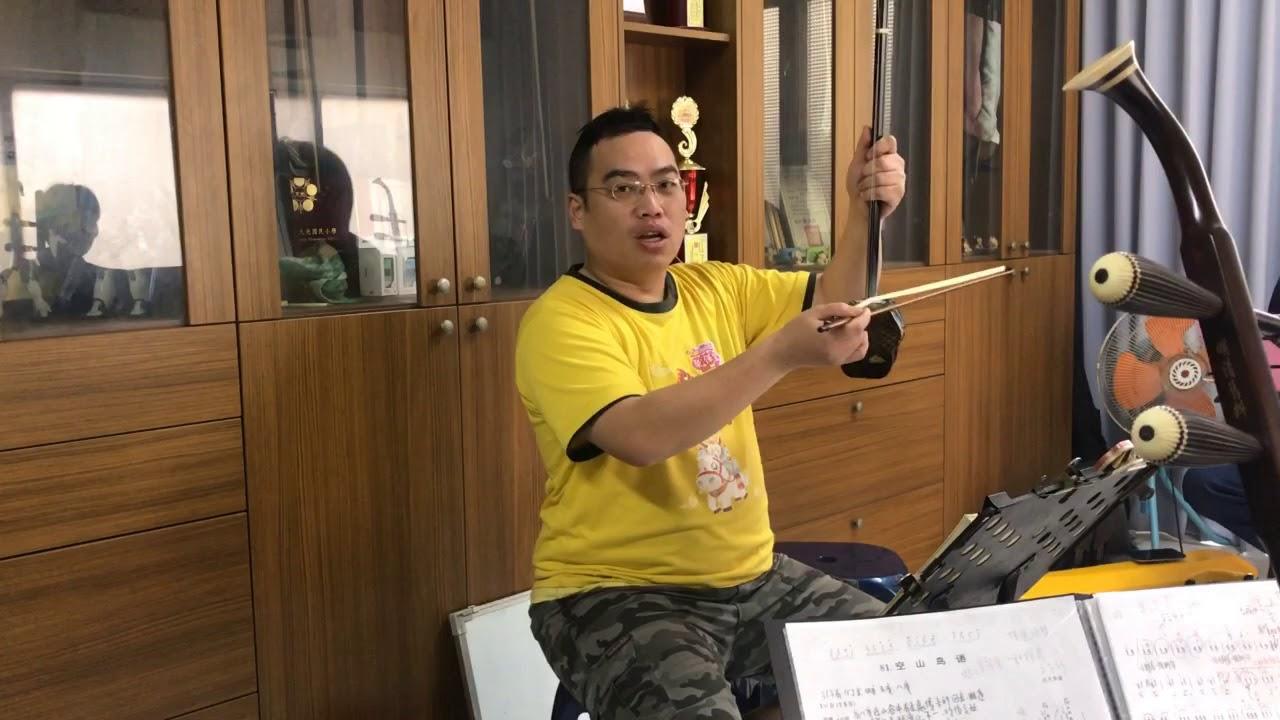 聚保堂二胡教學 陳文保老師-持弓角度及持琴姿勢 - YouTube