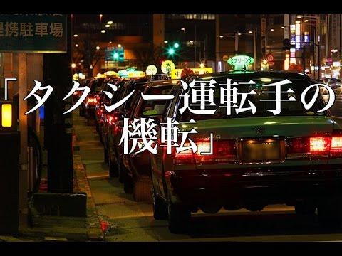 【ゾッとする話】【洒落にならないほど怖い話】「タクシー運転手の機転」2ちゃん 本当にあった怖い話