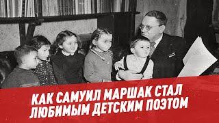 Как Самуил Маршак стал любимым детским поэтом и великим переводчиком