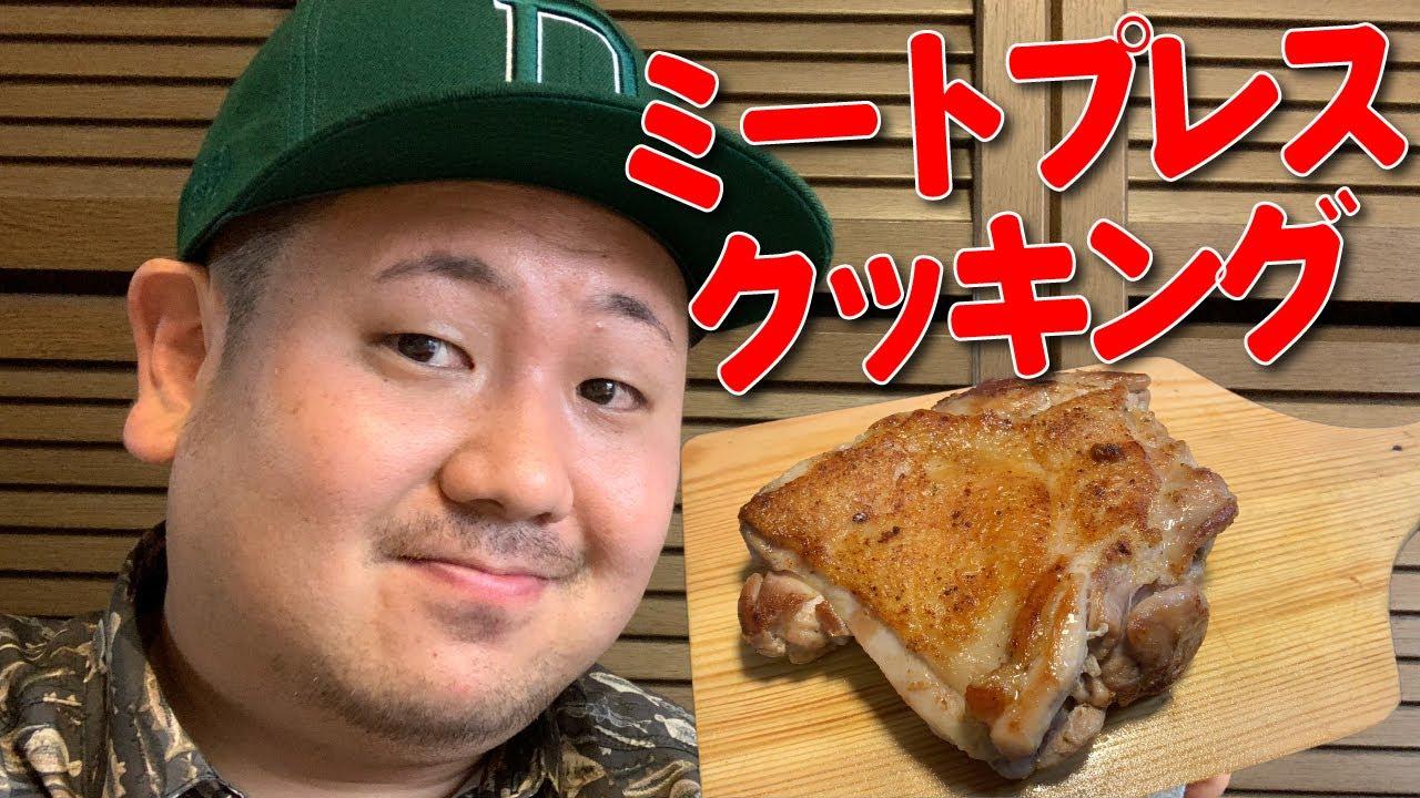 【肉】#292 ミートプレスクッキング【GENZ】【中川大輔】