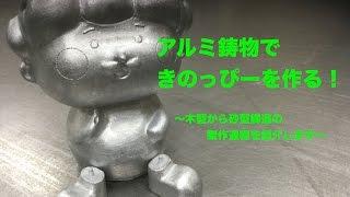 """伊藤木型製作所 「木型と砂型鋳造の紹介」 /ITO KIGATA SEISAKUSHO """"Introduction of wooden and sand casting"""""""