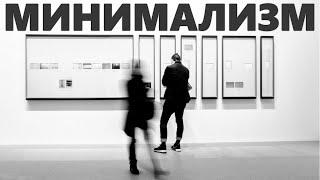 МИНИМАЛИЗМ КАК СТИЛЬ ЖИЗНИ Как минимализм помогает привнести ощущение легкости