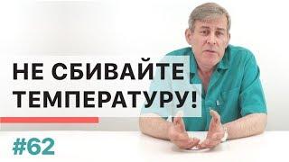 видео: Почему не стоит сбивать температуру