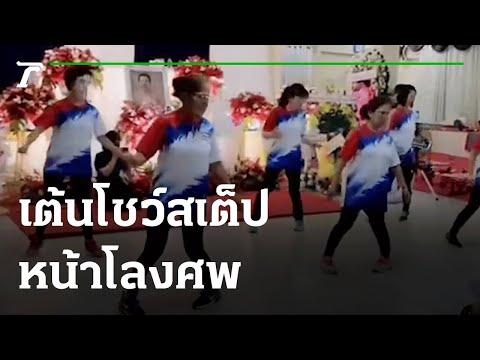 เต้นโชว์สเต็ปหน้าโลงศพ ส่งเพื่อนวัย 79 | 20-07-64 | ข่าวเช้าหัวเขียว