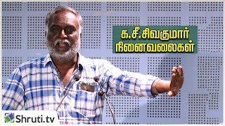 பவா செல்லதுரை உரை | க.சீ.சிவகுமார் நினைவலைகள் | Bava Chelladurai speech